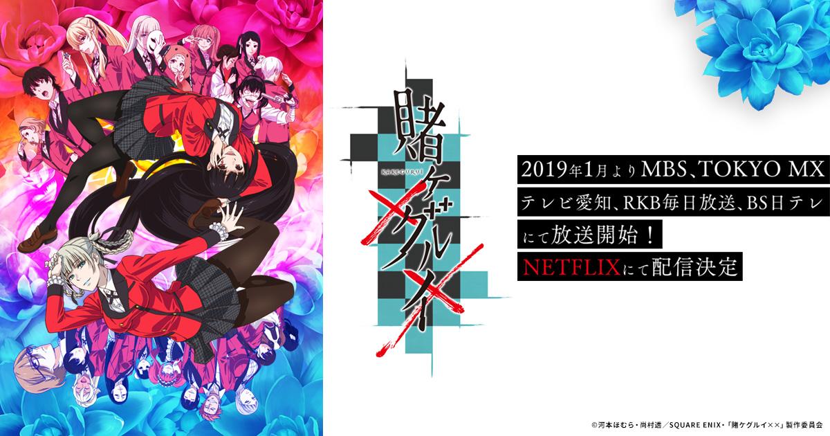 TVアニメ「賭ケグルイ××」公式サイト